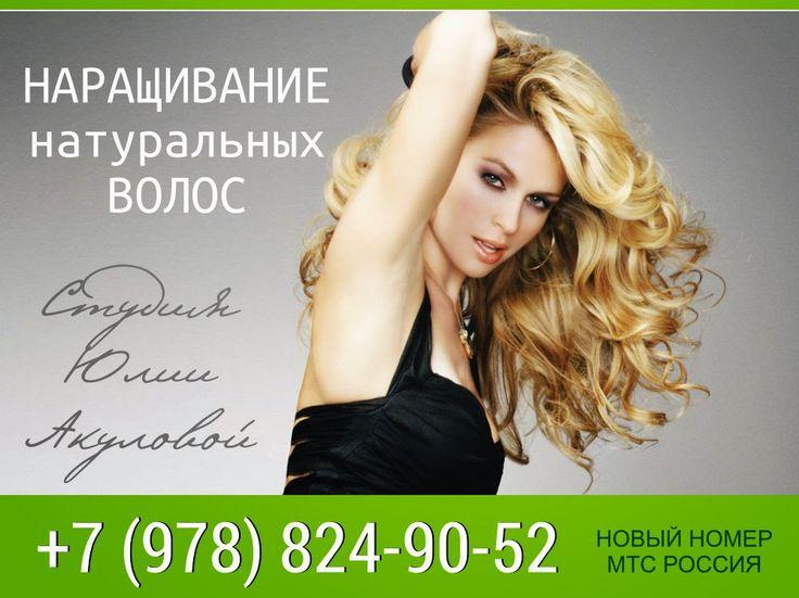 Наращивание волос в Симферополе, цена на наращивание волос http://xn--90acjmnnc1hybf.xn--e1afkclaggf6a2j.xn--p1ai/2011/08/blog-post.html  Венера Студиянаращивание волос в Симферополе  Все самое лучшее для женской красоты и роскошных волос, Вас ждет в салоне наращивания волос, где благодаря итальянской технологии наращивания волос, Вы преобразитесь и сможете снова удивить тех мужчин, которые Вас окружают. Восторженные взгляды и чувство своей неотразимости не покинет Вас ни на минуту, ведь…