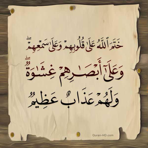 002007 ختم الله على قلوبهم وعلى سمعهم وعلى أبصارهم غشاوة Quran Verses Islamic Messages Quran