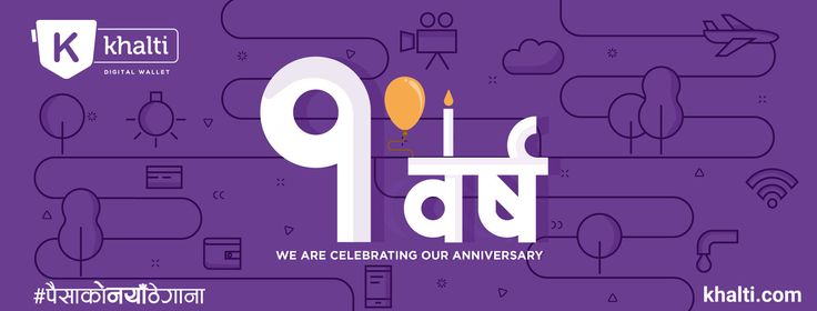 We are really excited to announce that Khalti Digital Wallet has completed one year of journey.