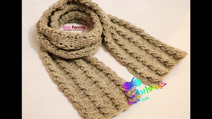 كروشية كوفية رجالى بغرزة الضفيرة \ قناة خيط وإبرة \ Crochet Cable Scarf ...