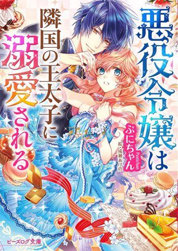 Akuyaku Reijou wa Ringoku no Oitaishi ni Dekiai Sareru - Novel Updates
