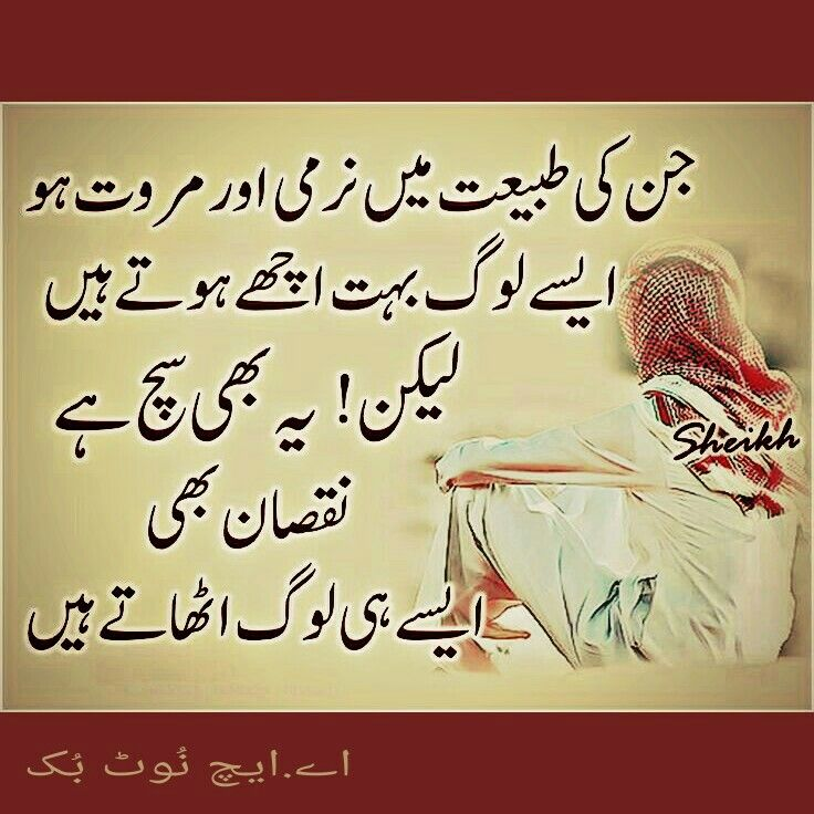 1000 images about good quotes on pinterest allah urdu