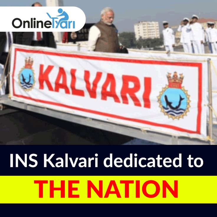 INS Kalvari prime example of Make in India, says PM Narendra Modi. Improve you #currentaffairs with our #freemoktest series. Attempt it now:
