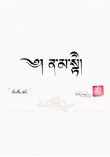 Namaste Tattoo Sanskrit