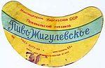 Пивные этикетки СССР - 1315 шт.