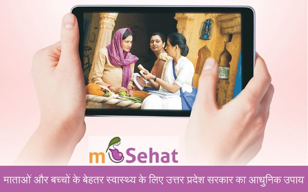 M-Sehat Mobile Application – This is one of the best Akhilesh Yadav digital work for improving health services. The app is for health workers to record maternal and infant data in real-time.