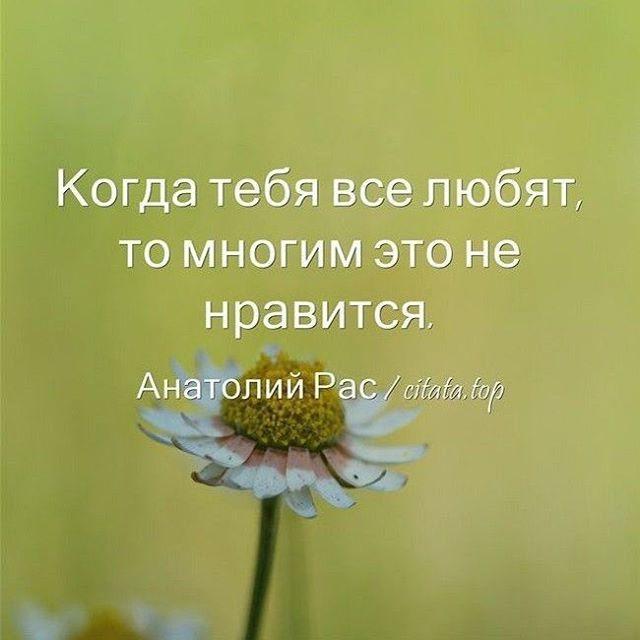 #цитаты #афоризмы #высказывания #citatatop #любовь #психология #лайки #счастье #человек #дружба #москва  #мысли #жизнь