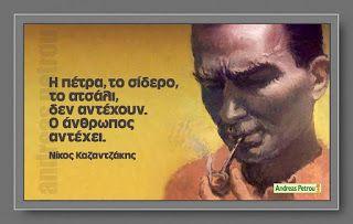 Σοφά, έξυπνα και αστεία λόγια online : Η πέτρα, το σίδερο, το ατσάλι δεν αντέχουν. Ο άνθρ...