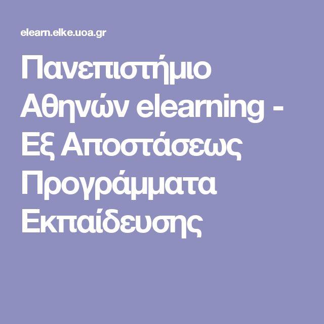 Πανεπιστήμιο Αθηνών elearning - Εξ Αποστάσεως Προγράμματα Εκπαίδευσης