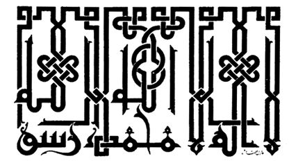 The beauty of Arabic - Kufic style