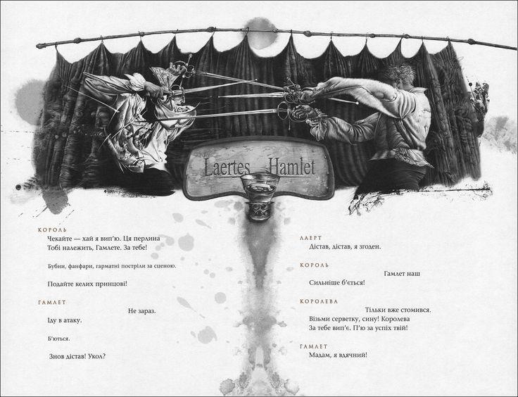 Vladislav Erko - Hamlet by William Shakespeare