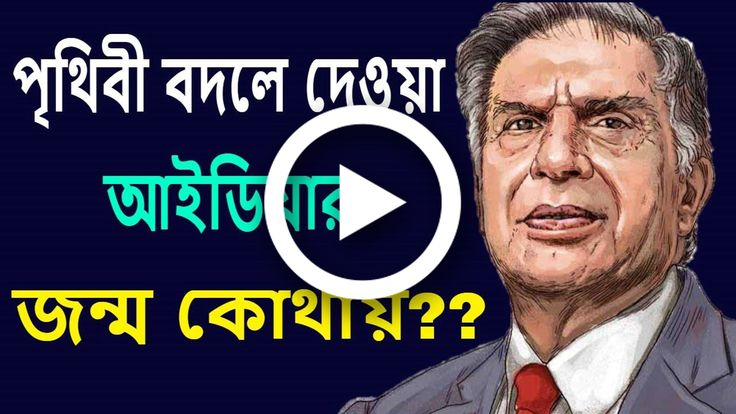Bangla Motivational Speech By Ratan Tata. Ratan Tata's Motivational Speech in Bangla for Success in Life. In this video Ratan Tata gave an inspirational speech for student, how to deal a Big dream, How to be successful.