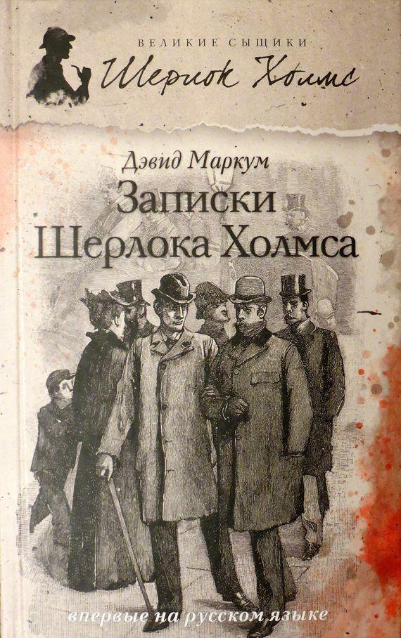 Записки Шерлока Холмса (сборник) #детскиекниги, #любовныйроман, #юмор, #компьютеры, #приключения, #путешествия