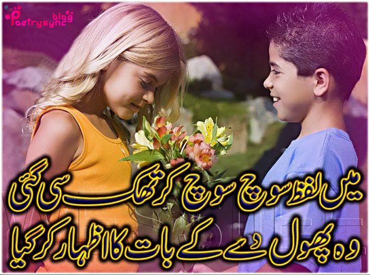 Poetry: Urdu Shayari Photos about Love for Facebook Timeline ...