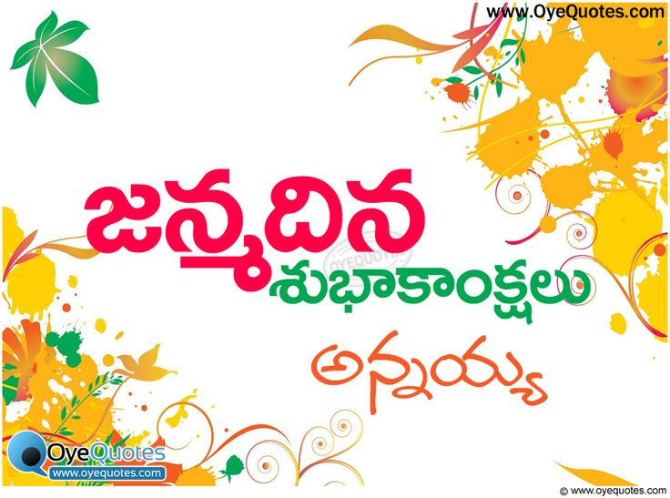 Telugu Birthday Greetings for Brother