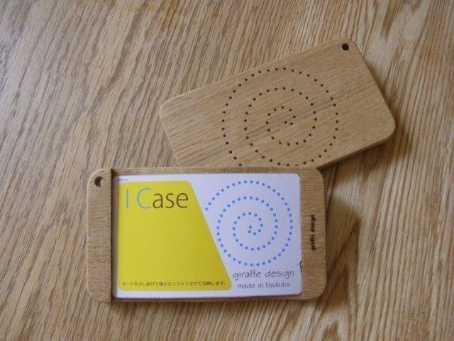 I Case(木製パスケース+500円玉) - 中村 剛