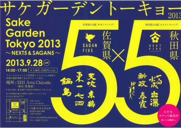 秋田の5蔵vs佐賀の5蔵!地酒と地野菜を食べ比べ「サケガーデン トーキョー2013」開催