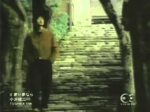 小沢健二 - 夢が夢なら
