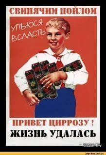 агитплакаты ссср переделанные: 7 тыс изображений найдено в Яндекс.Картинках