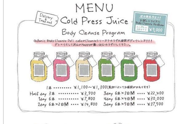 Organic Body Cleanse Deli cafe【広尾】