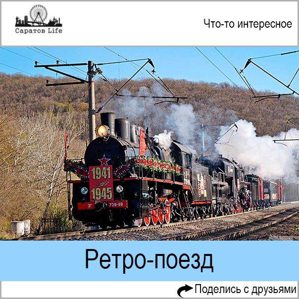 6 мае в Саратове приедет ретро-поезд времен Второй мировой войны Подробнее http://nversia.ru/news/view/id/102982 #Саратов #СаратовLife
