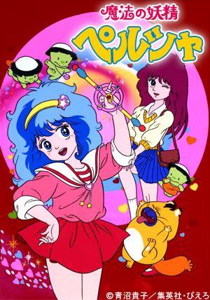 ぴえろ魔法少女シリーズより、「魔法の妖精 ペルシャ」が3Dマチキャラになりました!ドコモ公式ランキングNo.1マチキャラサイト「マチウケキャラiとり放題」&「マチウケキャラspとり放題」では、とっても可愛い「ペルシャ」のマチキャラを大好評配信中です!!キュートなペルシャといつも一緒!ダンスをしたり、魔法のバトン「クルクルリンクル」を回しながら歩きまわったり・・・画面で元気に動くペルシャが、あなたの携帯に魔法をかけちゃう!?メールや着信のお知らせもペルシャにおまかせですの❤また、9万点の素材が取り放題の「アーティスト公式デコメとり放題」では、ペルシャのデコメを配信中!絵文字、プチデコ、イラスト、メールテンプレートなど、メールをかわいくしちゃう素材が揃ってます!■アクセス方法■・マチウケキャラiとり放題 (docomoフューチャーフォン) [iMENU]→[メニューリスト]→[きせかえ/待受画面]→[マチキャラ]→[イラスト]→[マチウケキャラiとり放題]・マチウケキャラspとり放題 (docomoスマートフォン) [dメニュー]→[メニューリスト]→[きせかえ/...