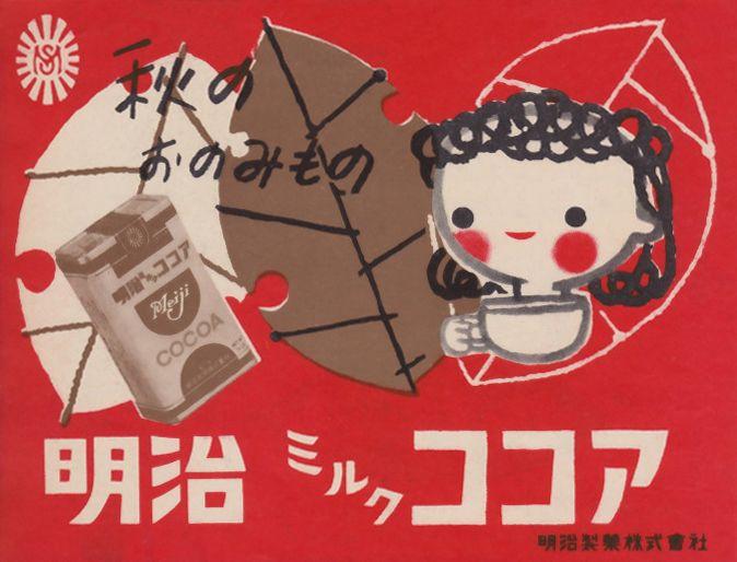 'aki no onomimono' / the autumn drink / cocoa! / 1953