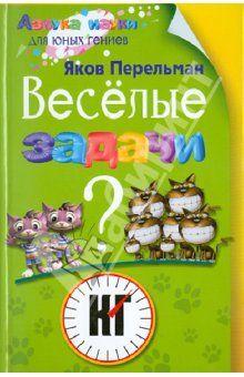 "Книга ""Веселые задачи"" - Яков Перельман."
