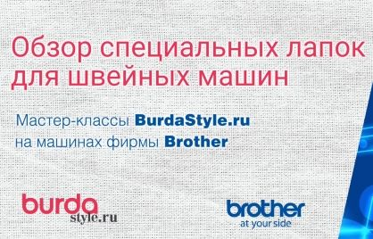 Обзор специальных лапок для швейных машин #burdastyle #burda #мастеркласс #какшить #шитье #видеоуроки