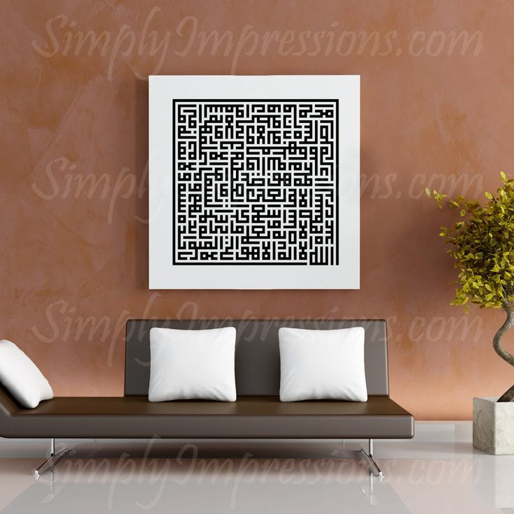 Ayat Kursi Square Kufic Arabic text Calligraphy Decal Islamic Wall Art Heart of Quran Al Bakarah Verse 255 modern Muslim style contemporary sticker Fulfill the desire (irada) with custom hand painted arts for mosque and home decor