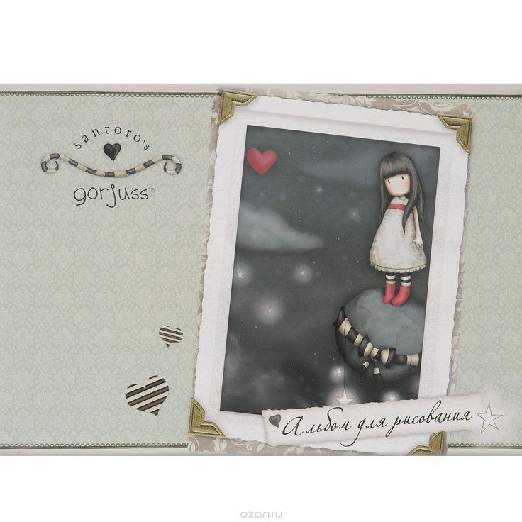 """Купить Альбом для рисования Santoro """"Gorjuss. Девочка на земном шаре"""", 40 листов в интернет-магазине OZON.ru"""
