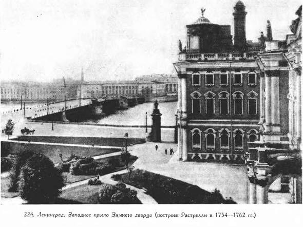 Западное крыло Зимнего Дворца с телеграфной и лифтовой башнями