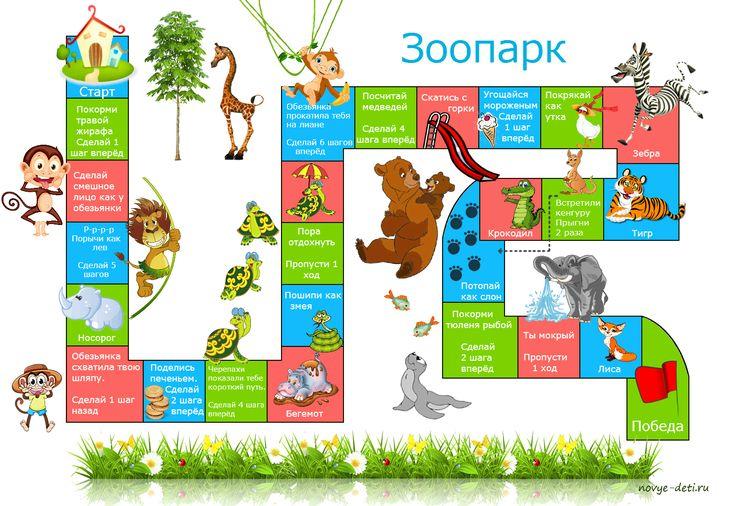 Настольная игра для детей Зоопарк