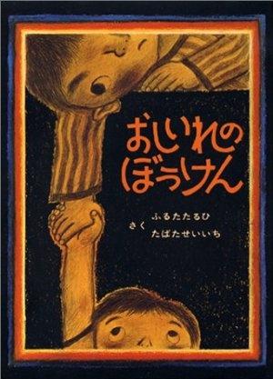 おしいれのぼうけん (絵本ぼくたちこどもだ 1):Amazon.co.jp:本