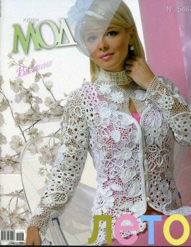Zhurnal MOD, MOA Fashion Magazine No. 546 knitting and crochet