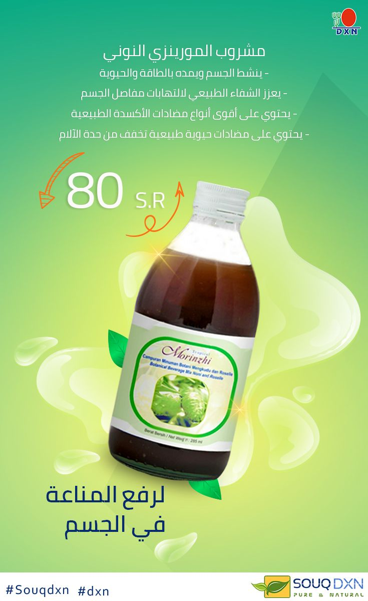 مشروب المورينزي النوني Tea Bottle Pure Leaf Tea Pure Leaf Tea Bottle