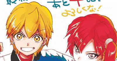 Magi Manga Series To Reach Its Conclusion Soon.