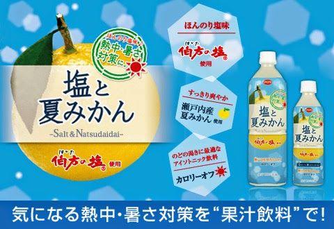 Food Science Japan: POM Salt and Summer Mikan Drink