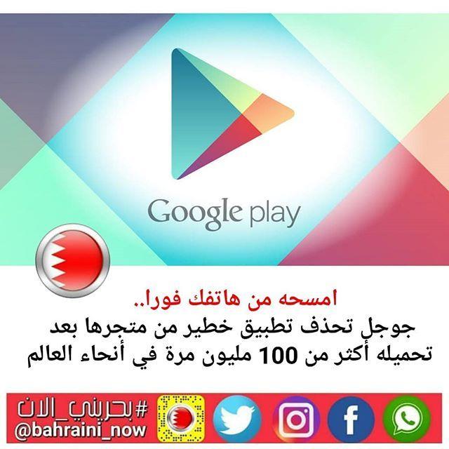 امسحه من هاتفك فورا جوجل تحذف تطبيق خطير من متجرها بعد تحميله أكثر من 100 مليون مرة في أنحاء العالم انتشرت العديد من التقاري Google Play Pie Chart Chart