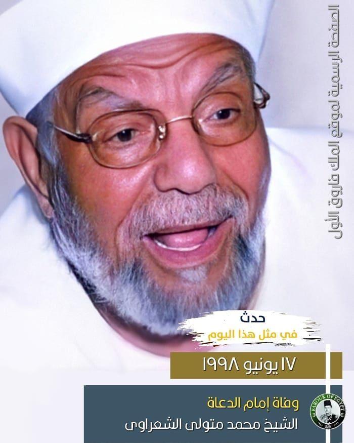 887 Likes 56 Comments الملك فاروق الأول Faroukmisr On Instagram في مثل هذا اليوم 17 يونيو 1998 وفاة إمام الدعاة الشيخ محمد مت Holo Gigs Lia