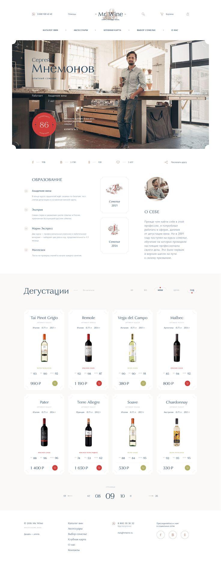 Mr. Wine on Behance