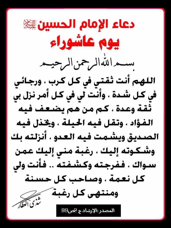 Pin By Aldahan On مقططفاة عن الحياة أدعية زيارة Beautiful Arabic Words Words Arabic Words
