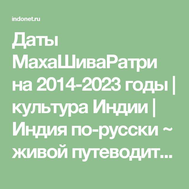 Даты МахаШиваРатри на 2014-2023 годы | культура Индии | Индия по-русски ~ живой путеводитель