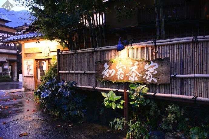 知客茶屋(しかじゃや)