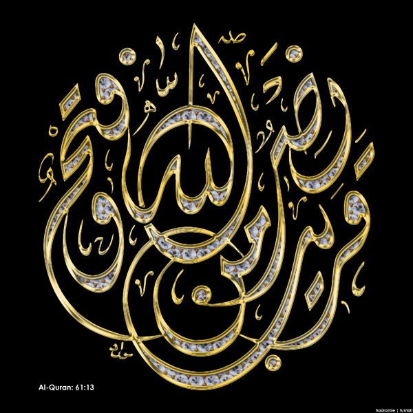 Quran 61:13 (Surat as-Saf) Calligraphy