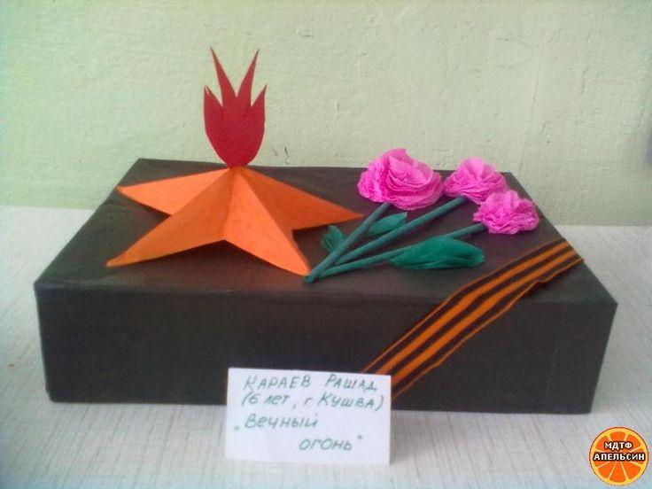 Роз, открытки с вечным огнем своими руками