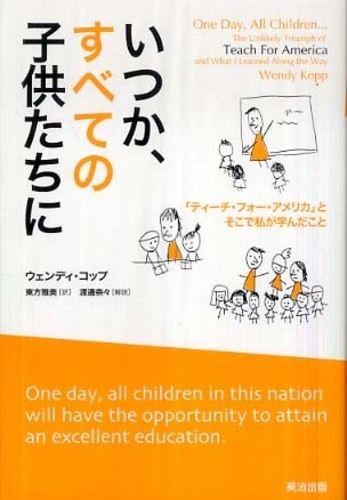 Teach For America (2009)