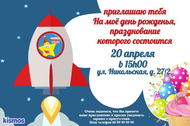 бесплатное приглашение на день рождения космический корабль для персонализации и распечатывать или совместно поделиться в Интернете.