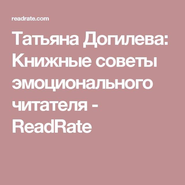 Татьяна Догилева: Книжные советы эмоционального читателя - ReadRate