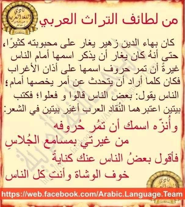 Pin By Wallaa Abbas On Arabic Typing Arabic Typing Arabic Calligraphy Arabic